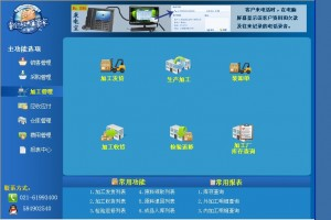 睿达工厂管家是一款针对中小型加工工厂而开放的一款集电脑开单和电脑记帐的制造加工厂管理软件
