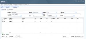 web版实现于批发管家安装版一样的功能和操作习惯